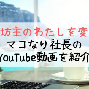 【三日坊主のわたしを変えた】マコなり社長のYouTube動画を紹介