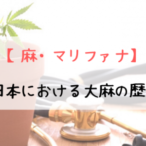 【麻・マリファナ】日本における大麻の歴史|アメリカが深く関わっていた!