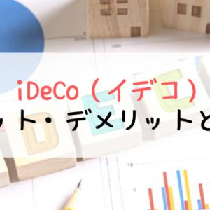 【 iDeCo初心者必見】イデコのメリット・デメリットとは?