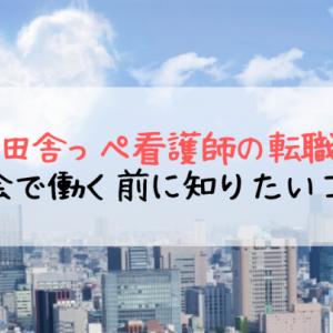 【田舎っぺ看護師の転職】都会で働く前に知りたい注意点【上京したい】
