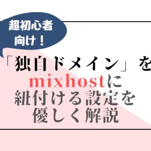 【超初心者向け】mixhostに独自ドメインを紐付ける設定を解説します