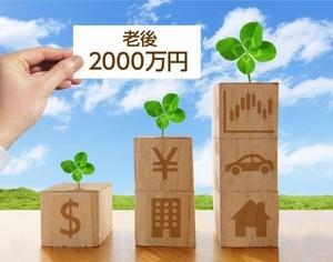老後資産2000万円問題が話題になったのに、ほとんどの人が。。。