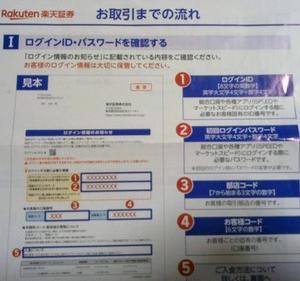 【楽天証券】口座開設申込後〜取引までのながれ。