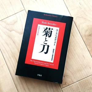 本『菊と刀』を読んでみました