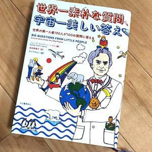 本『世界一素朴な疑問、世界一美しい答え』