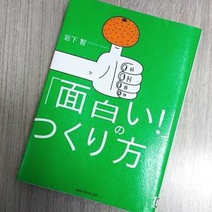 本『「面白い!」』の作り方』を読みました