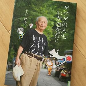 本『ゲゲゲの人生わが道を行く』を読みました。