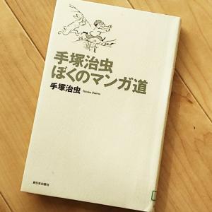 本「手塚治虫ぼくのマンガ道」を読みました