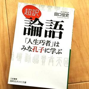 本『超訳論語「人生巧者」はみな孔子に学ぶ』を読みました