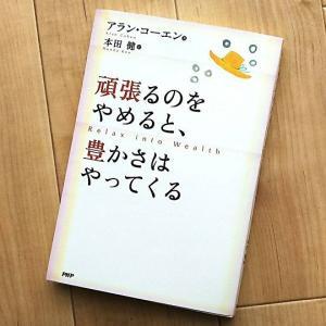 本「頑張るのをやめると、豊かさはやってくる」