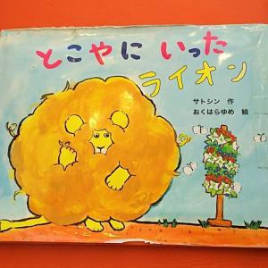 絵本「とこやにいったライオン」面白い!