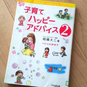 本「子育てハッピーアドバイス2」を読みました