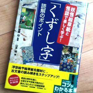 本『妖怪絵草紙と怪談で楽しく学ぶ!「くずし字」読解のポイント』