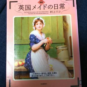 図説「英国メイドの日常」を読みました