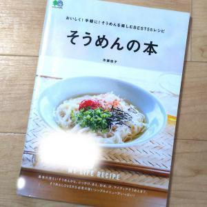 レシピ本「そうめんの本」