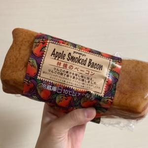 コストコおすすめ商品☆林檎のベーコン