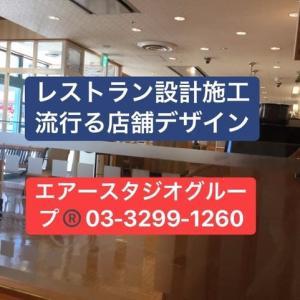 店舗デザイン激安!飲食紹介魚信