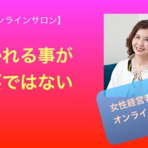 【ZOOM成功】の3つのポイント 柳井みう