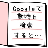 【雑学】スマホからGoogleで動物を検索すると動物ARが楽しめる!