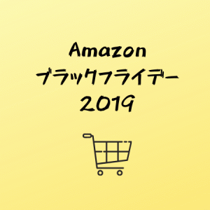 2019年Amazonブラックフライデーセール〜買い物しなくてもポイントGetチャンス!