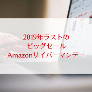 Amazonサイバーマンデー〜2019年ラストのビッグセール