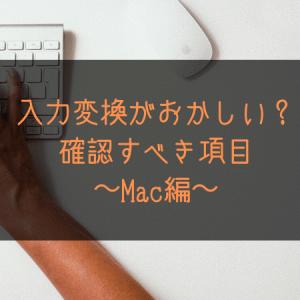Macの入力変換がおかしいときに確認したい項目2つ