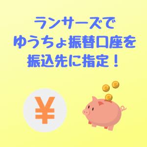 ランサーズの振込をゆうちょ銀行の振替口座(当座口座)に指定する方法