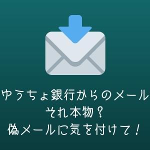 【注意喚起】偽のゆうちょ銀行メールに気を付けて!ログイン時の注意
