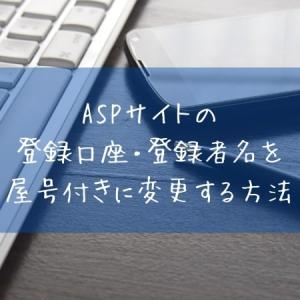 ASPサイトの振込口座を途中から屋号付き口座へ変更する方法