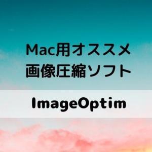 Macで使えるオススメ画像圧縮ソフト「ImageOptim」でブログもサクサク!