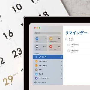 【Mac】アプリ「リマインダー」で毎月末くりかえし登録する方法【iPhone】