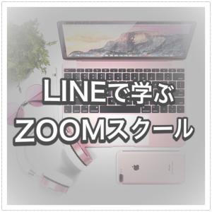 LINEで学ぶZOOMスクール