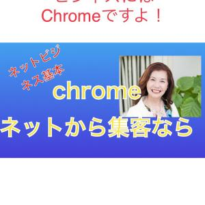 google Chromeが超便利