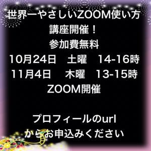 ZOOM知らない人への動画