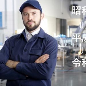 中小企業の世代による働き方思考①