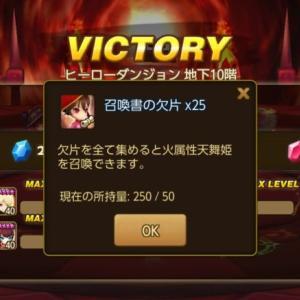 ヒロダン攻略(火天舞姫☆4)
