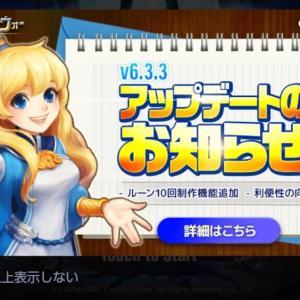 純正☆4モンスター! スキルLv.UPイベントと アップデートv6.3.3
