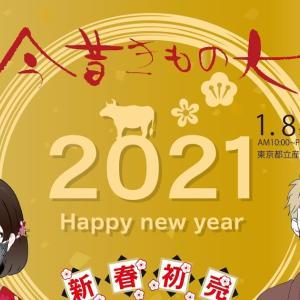 2021年は1月8日(金)〜10日(日)の3日間、「浅草 今昔きもの大市」から始まります。