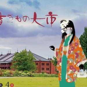 4月初旬横浜新春初売り『横浜今昔きもの大市32th』開催