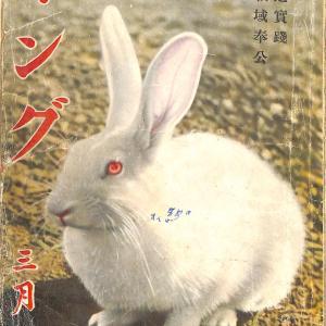 『キング 三月號』大日本雄辯會講談社 昭和16年3月1日發行