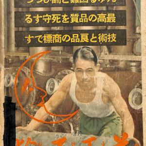 『キング 八月號』大日本雄辯會講談社 昭和16年8月1日發行