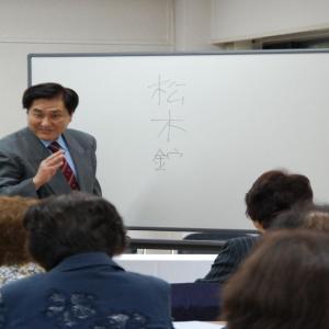 話し方研修 『紙上話し方教室』 (8) 「応接の基礎的技法 ~話し上手は聞き上手の本質」