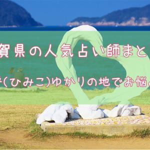 佐賀県の人気占い師まとめ!卑弥呼(ひみこ)ゆかりの地でお悩み解決