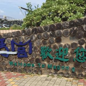 台湾語学留学で、ポンフー(澎湖島)は安くてお勧め