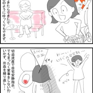 育児漫画:(高齢)妊婦はつらいよ