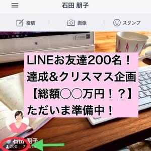 プレゼント企画!【公式LINEお友達200名突破記念!】