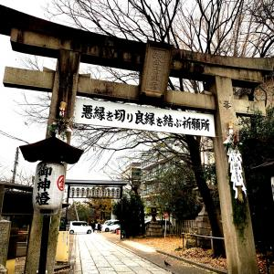 どうしても切れない悪縁を切り、良縁を結ぶ 京都の吉方位旅