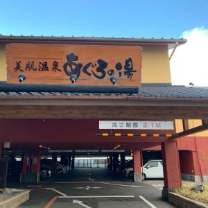 神戸♡日帰り温泉&グルメ〜長田【あぐろの湯】〜