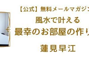 【蓮見早江公式メルマガ】風水で叶える最幸のお部屋の作り方 登録方法