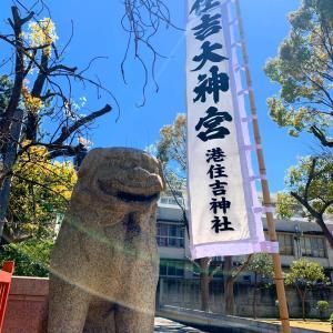 【港住吉神社】開運♡大阪 天保山〜大阪港の守護神〜